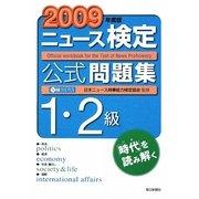 ニュース検定公式問題集1・2級〈2009年度版〉 [単行本]