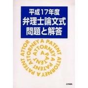 弁理士論文式問題と解答〈平成17年度〉 [単行本]