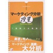 マーケティング分析の授業(アスカビジネス) [単行本]