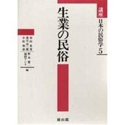 生業の民俗(講座 日本の民俗学〈5〉) [全集叢書]