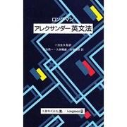 ロングマン アレクサンダー英文法 [単行本]