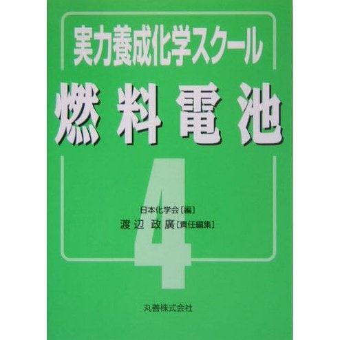 実力養成化学スクール〈4〉燃料電池 [全集叢書]