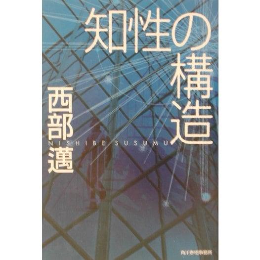ヨドバシ.com - 知性の構造(ハル...
