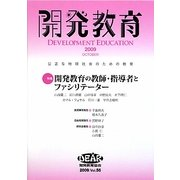 開発教育〈2009 Vol.56〉特集 開発教育の教師・指導者とファシリテーター [全集叢書]
