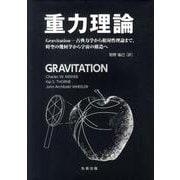 重力理論-Gravitation-古典力学から相対性理論まで、時空の幾何学から宇宙の構造へ [単行本]