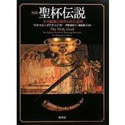 図説 聖杯伝説―その起源と秘められた意味 [単行本]
