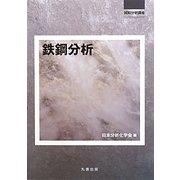 鉄鋼分析(試料分析講座) [全集叢書]