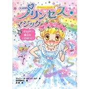 プリンセス☆マジック〈4〉おねがい!魔法をとかないで! [単行本]