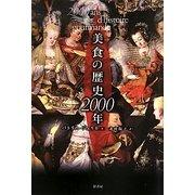 美食の歴史2000年 [単行本]