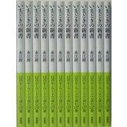 いまどきの新書―12のキーワードで読む137冊 [単行本]