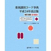 薬剤識別コード事典〈平成24年改訂版〉 改訂35版 [単行本]