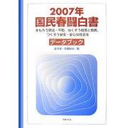 国民春闘白書〈2007年〉まもろう憲法・平和、なくそう格差と貧困、つくろう安全・安心な社会を [単行本]