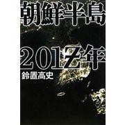 朝鮮半島201Z年 [単行本]