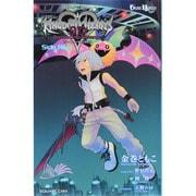 キングダムハーツ3D―ドリームドロップディスタンスSide Riku(GAME NOVELS) [新書]