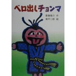 ベロ出しチョンマ(新・名作の愛蔵版) [全集叢書]
