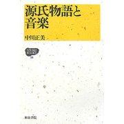 源氏物語と音楽(IZUMI BOOKS) [全集叢書]