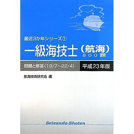 一級海技士(航海)800題 問題と解答(19/7~22/4)〈平成23年版〉(最近3か年シリーズ〈1〉) [単行本]
