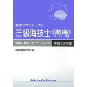 三級海技士(航海)800題 問題と解答(16/7~19/4)〈平成20年版〉(最近3か年シリーズ〈3〉) [単行本]