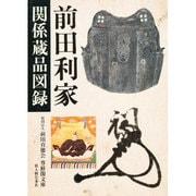 前田利家関係蔵品図録 [単行本]