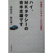 ハイ、MKタクシーの青木定雄です―「京都発」しなやか・したたか経営 [単行本]