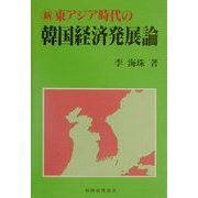 新東アジア時代の韓国経済発展論 [単行本]