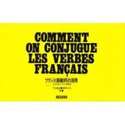 フランス語動詞の活用-そのメカニズムの解明