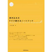 書き込み式ドイツ語文法ノートブック [単行本]