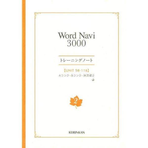 Word Navi3000トレーニングノート 2 [全集叢書]