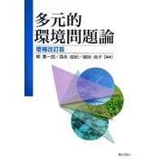 多元的環境問題論 増補改訂版 [単行本]