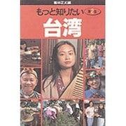 もっと知りたい台湾 第2版 [全集叢書]