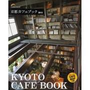 京都カフェブック 2012(SEIBIDO MOOK) [ムックその他]