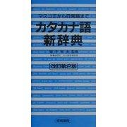 カタカナ語新辞典―マスコミから日常語まで 改訂第2版 [事典辞典]