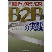 起業チャンスをモノにするB2B(企業間電子商取引)の実践(CK BOOKS) [全集叢書]