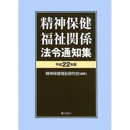 精神保健福祉関係法令通知集〈平成22年版〉 [単行本]