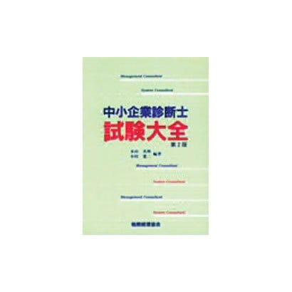 中小企業診断士試験大全 第2版 [単行本]