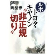 """ルポ トヨタ・キヤノン""""非正規切り"""" [単行本]"""
