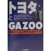 トヨタとGAZOO―戦略ビジネスモデルのすべて [単行本]
