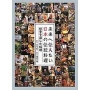 未来へ伝えたい日本の伝統料理―四季を通じた料理 [全集叢書]