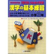 漢字の基本練習 小学3年-1回1枚、つみあげ学習(きりとるドリル) [全集叢書]