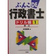 ぶんこDE行政書士ドリル編〈1〉憲法 [文庫]