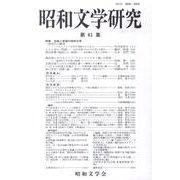 昭和文学研究 第61集(昭和文学研究<61>) [全集叢書]