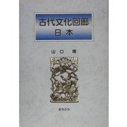 古代文化回廊 日本 [単行本]