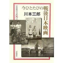 今ひとたびの戦後日本映画(岩波現代文庫) [文庫]