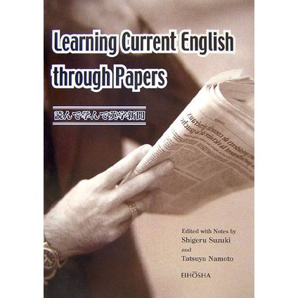Learning Current Engish through Papers―読んで学んで英字新聞 [単行本]