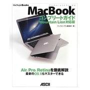 MacBookコンプリートガイド―Mountain Lion対応版(MacPeopleBooks) [単行本]