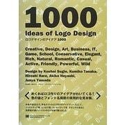 ロゴデザインのアイデア1000 [単行本]
