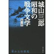 城山三郎昭和の戦争文学 第3巻 [全集叢書]
