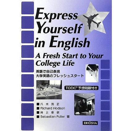 英語で自己表現―大学英語のフレッシュスタート TOEIC予想問題付き [単行本]