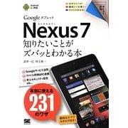 Nexus7―知りたいことがズバッとわかる本(ポケット百科) [単行本]