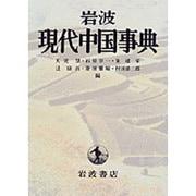 岩波現代中国事典 [事典辞典]